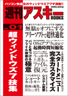 週刊アスキーBOOKS Vol.01