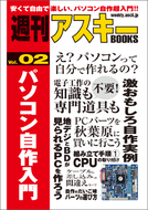 週刊アスキーBOOKS Vol.02