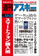 週刊アスキーBOOKS Vol.03