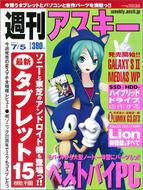 週刊アスキー7月5日号(6月21日発売)