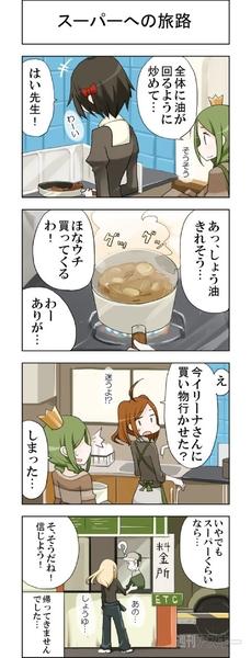 時ドキ荘No97