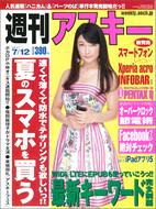 週刊アスキー7月12日号(6月28日発売)