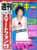 週刊アスキー7月19日号(7月5日発売)
