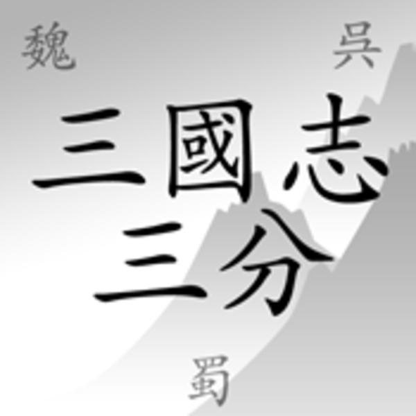 【iPhoneアプリ】三國志三分 - RucKyGAMESアーカイブ vol.037