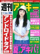 週刊アスキー7月26日号(7月12日発売)