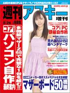 週刊アスキー8月26日増刊号(7月21日発売)