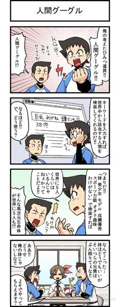 SHUASno48