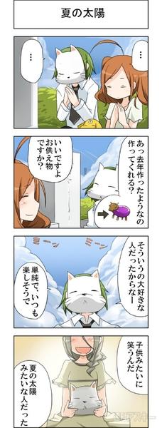 時ドキ荘No101