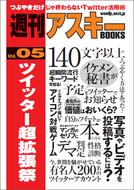 週刊アスキーBOOKS Vol.05表紙(480px)
