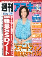週刊アスキー8月30日号(8月16日発売)