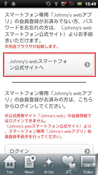 方法 支払い ジャニーズ web