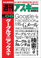 BOOKS Vol.06 表紙画像(480)