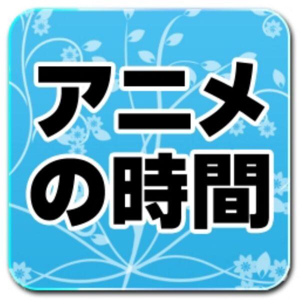 20110915tate-anime