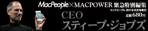 Mac People12月号増刊 CEOスティーブ・ジョブズ