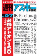 BOOKS Vol.07 表紙画像(大)