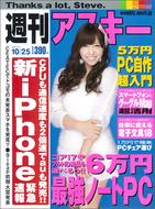 週刊アスキー10月25日号(10月11日発売)