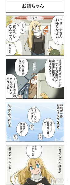 時ドキNo111