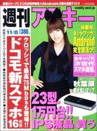 週刊アスキー11月8日号(10月25日発売)