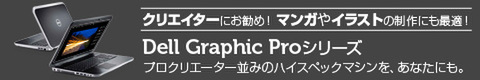 Dell Graphic Proシリーズ