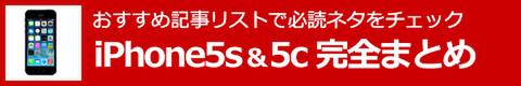 iPhone5s&5cまとめ