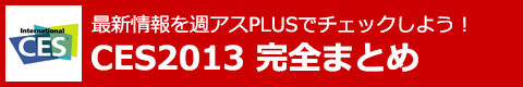 CES2013まとめ:世界最大家電ショウ