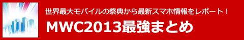 MWC2013まとめ