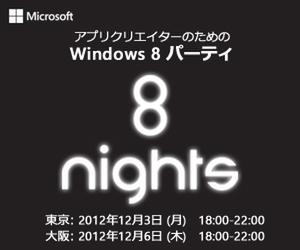 8nights