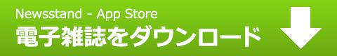 Newsstand 電子雑誌をダウンロード