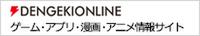 dengekionline.com