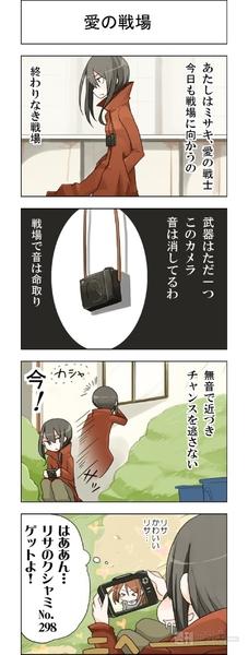 時ドキ荘No114
