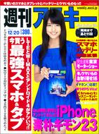 週刊アスキー12月20日号(12月6日発売)