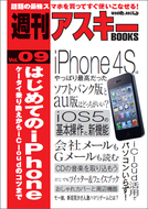 BOOKS Vol.09 表紙画像(大)