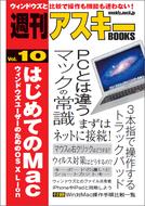 BOOKS Vol.10 表紙画像(大)