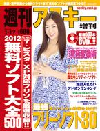 週刊アスキー増刊『2012無料ソフト大全500』(12月15日発売)