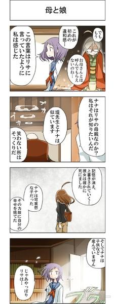 時ドキ荘No120