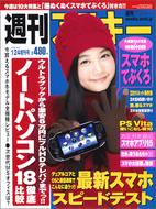 週刊アスキー1月24日増刊号(12月19日発売)