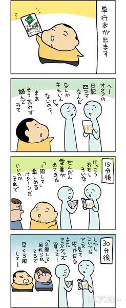 おたくら_単行本