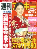 週刊アスキー1月10日-1月17日合併号(12月26日発売)