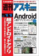 BOOKS Vol.11 表紙画像(大)
