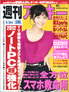 週刊アスキー1月31日号(1月17日発売)