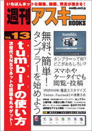 BOOKS Vol.13 表紙画像(大)