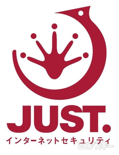 ジャストシステムが無料セキュリティーソフト『JUSTインターネット ...