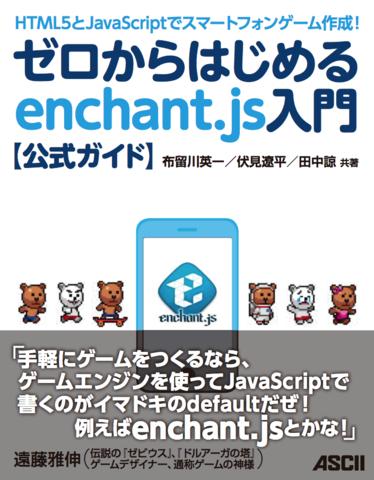 【増刷決定!】HTML5とJavaScriptでスマートフォンゲーム作成! ゼロからはじめるenchant.js入門(2月21日発売)