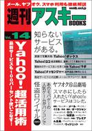 BOOKS Vol.14 表紙画像(大)