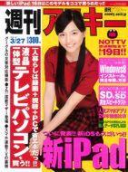 週刊アスキー3月27日号(3月13日発売