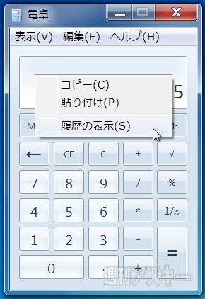 税 電卓 消費