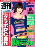 週刊アスキー4月3・10日号(3月19日発売)
