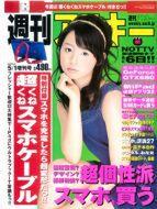 週刊アスキー5月1日増刊号(3月26日発売)