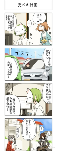 時ドキNo134