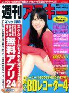 週刊アスキー4月17日号(4月3日発売)